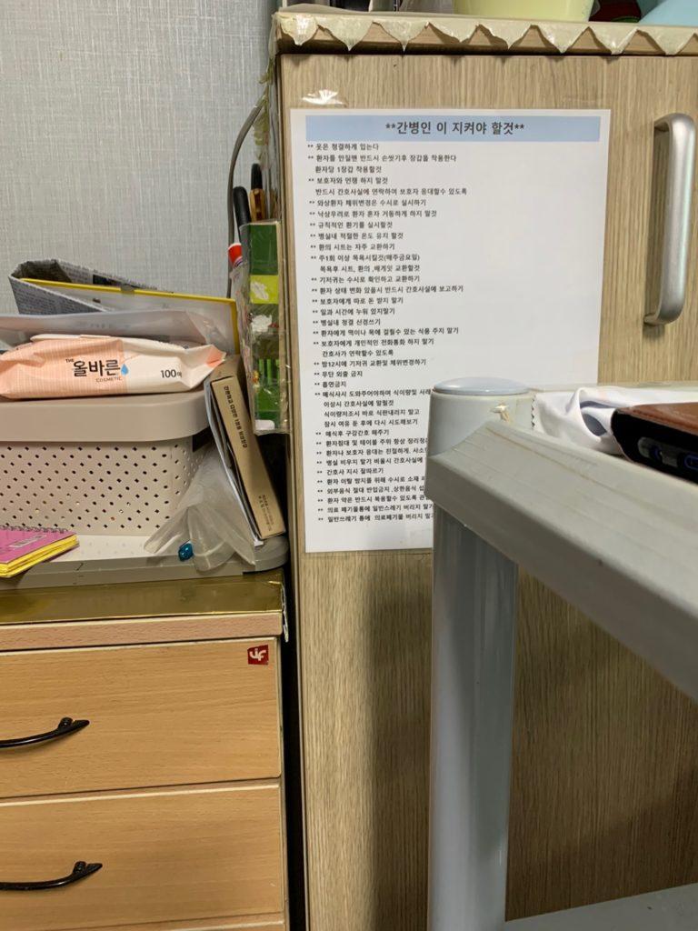 간병인 침대에서 가장 눈에 잘 띄는 자리에 붙여진 간병인이 지켜야 할 수칙